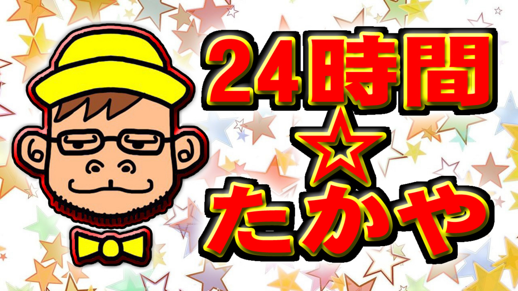 f:id:mizushunsuke:20180803173012j:plain