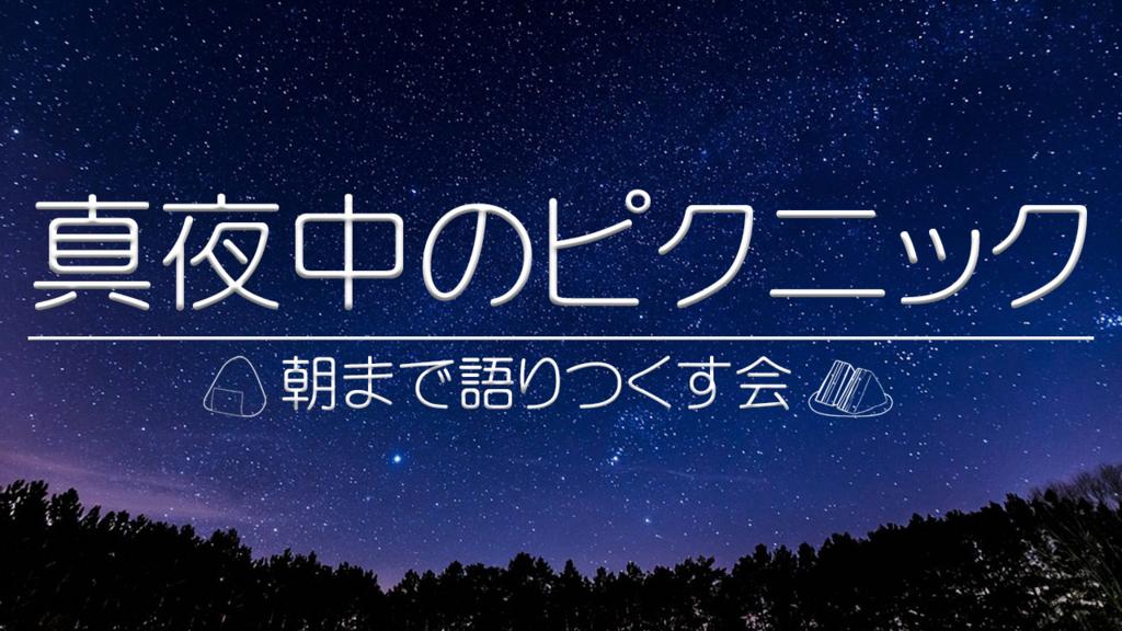 f:id:mizushunsuke:20180803175433j:plain