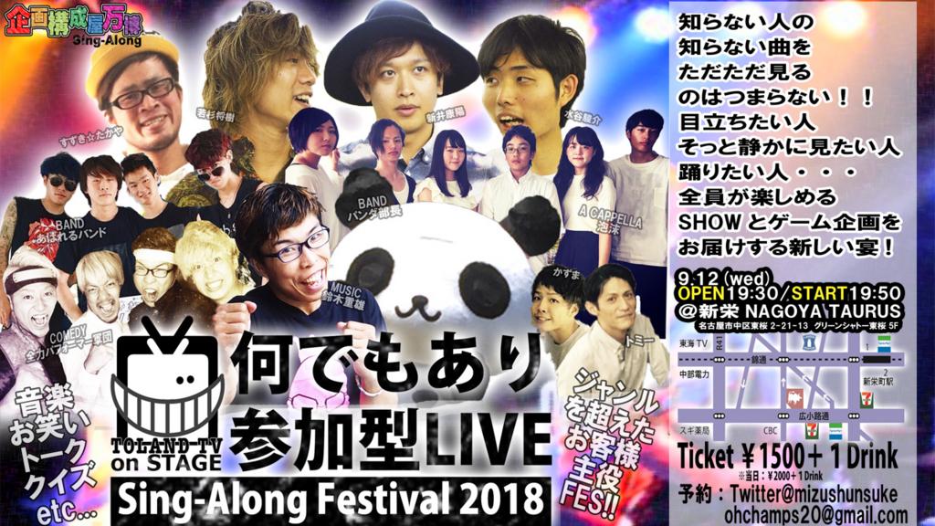 f:id:mizushunsuke:20180818121122j:plain
