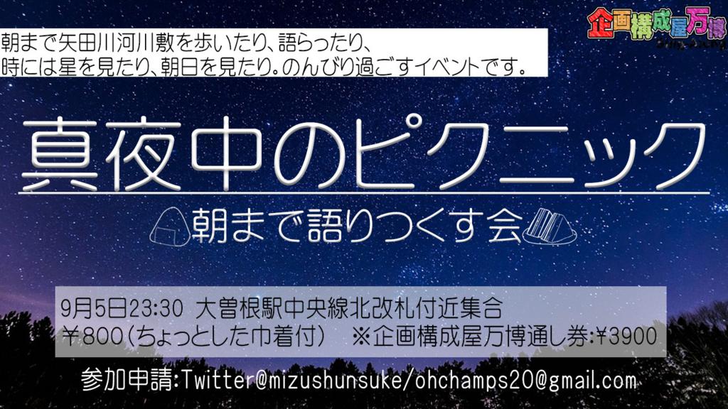 f:id:mizushunsuke:20180818152232j:plain