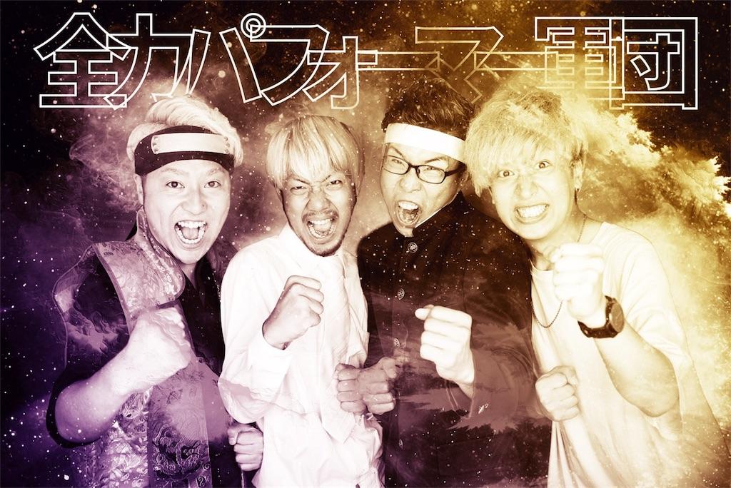 f:id:mizushunsuke:20180819142147j:image