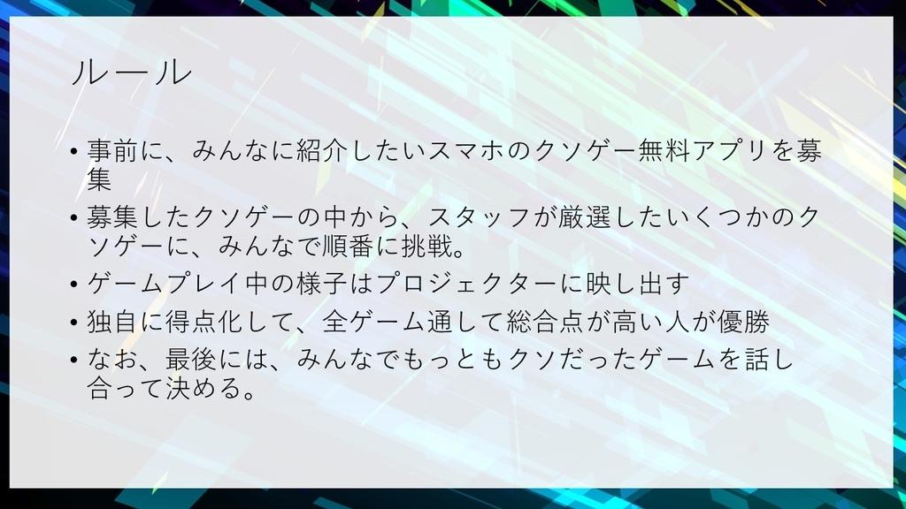 f:id:mizushunsuke:20181208180519j:plain
