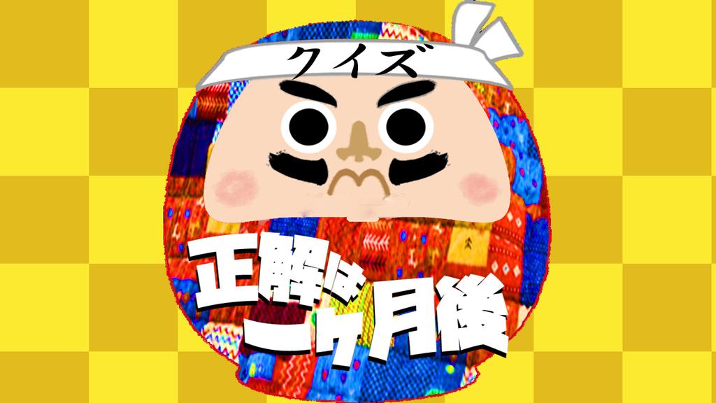 f:id:mizushunsuke:20181227203031j:plain