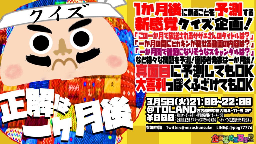 f:id:mizushunsuke:20190128135819j:plain