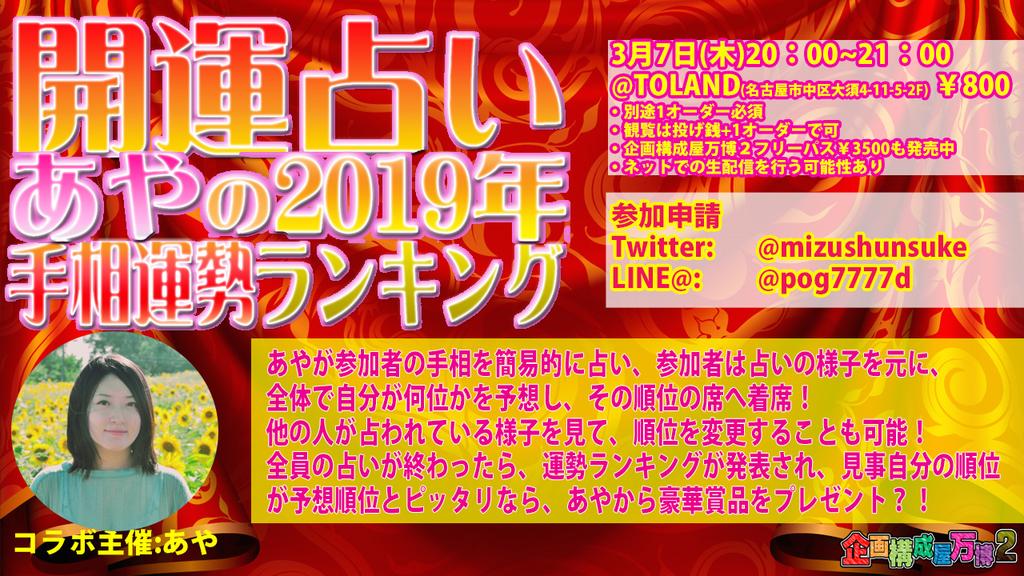 f:id:mizushunsuke:20190128141555j:plain