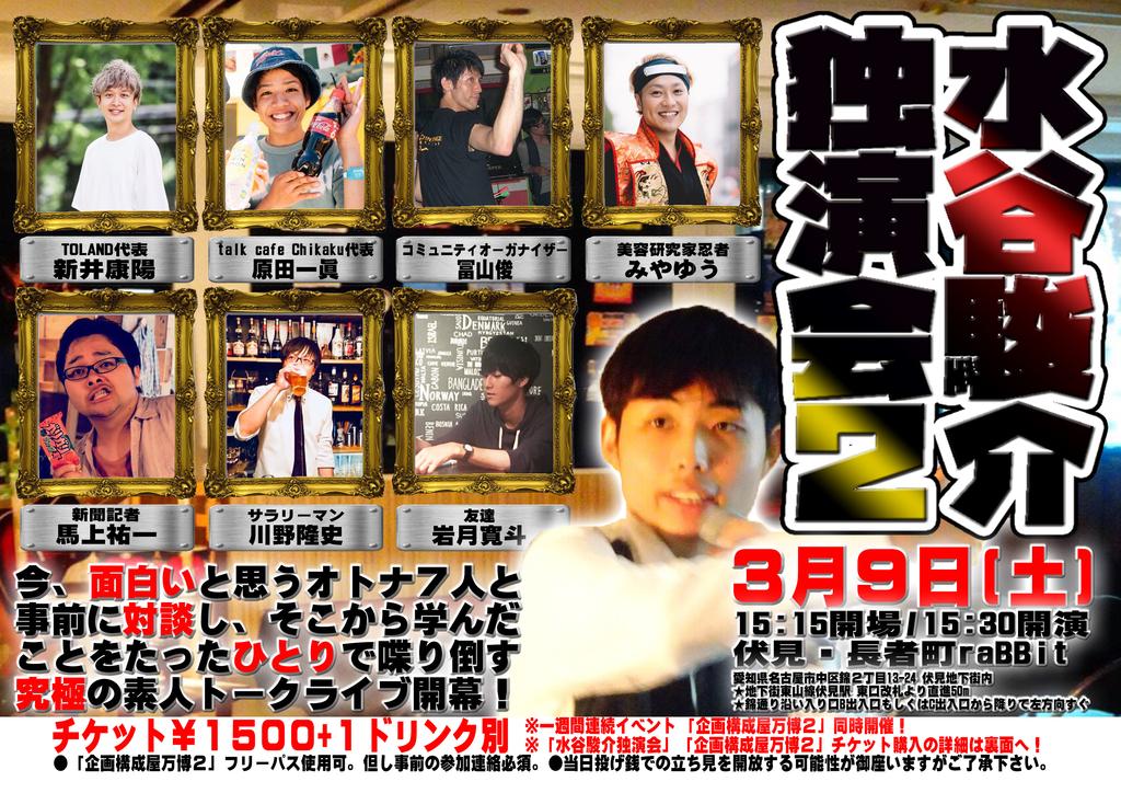 f:id:mizushunsuke:20190128142950j:plain