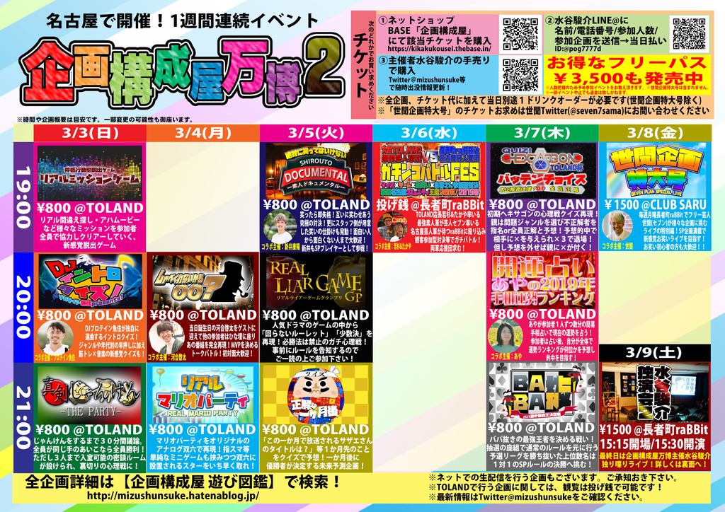 f:id:mizushunsuke:20190129184243j:plain