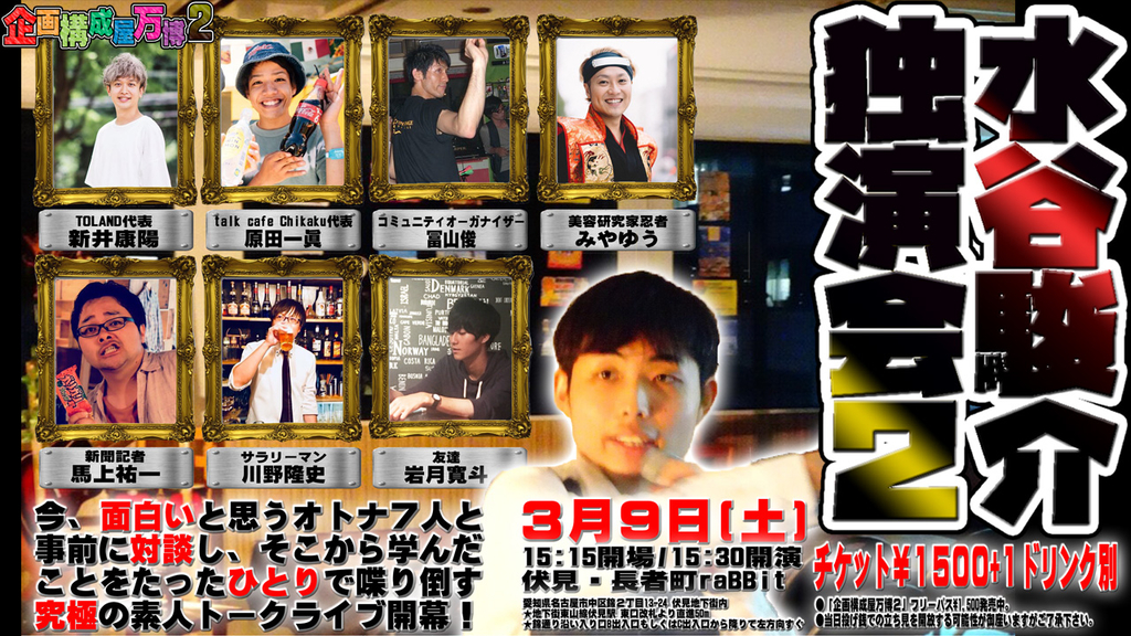f:id:mizushunsuke:20190216232616j:plain