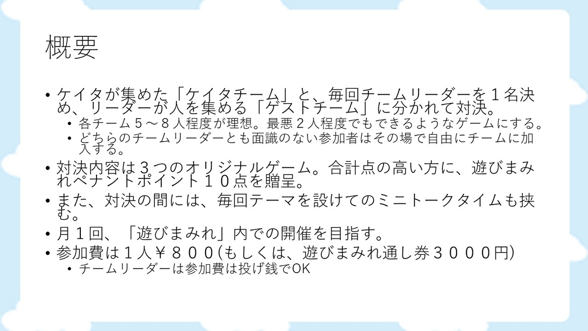f:id:mizushunsuke:20190409220928j:plain