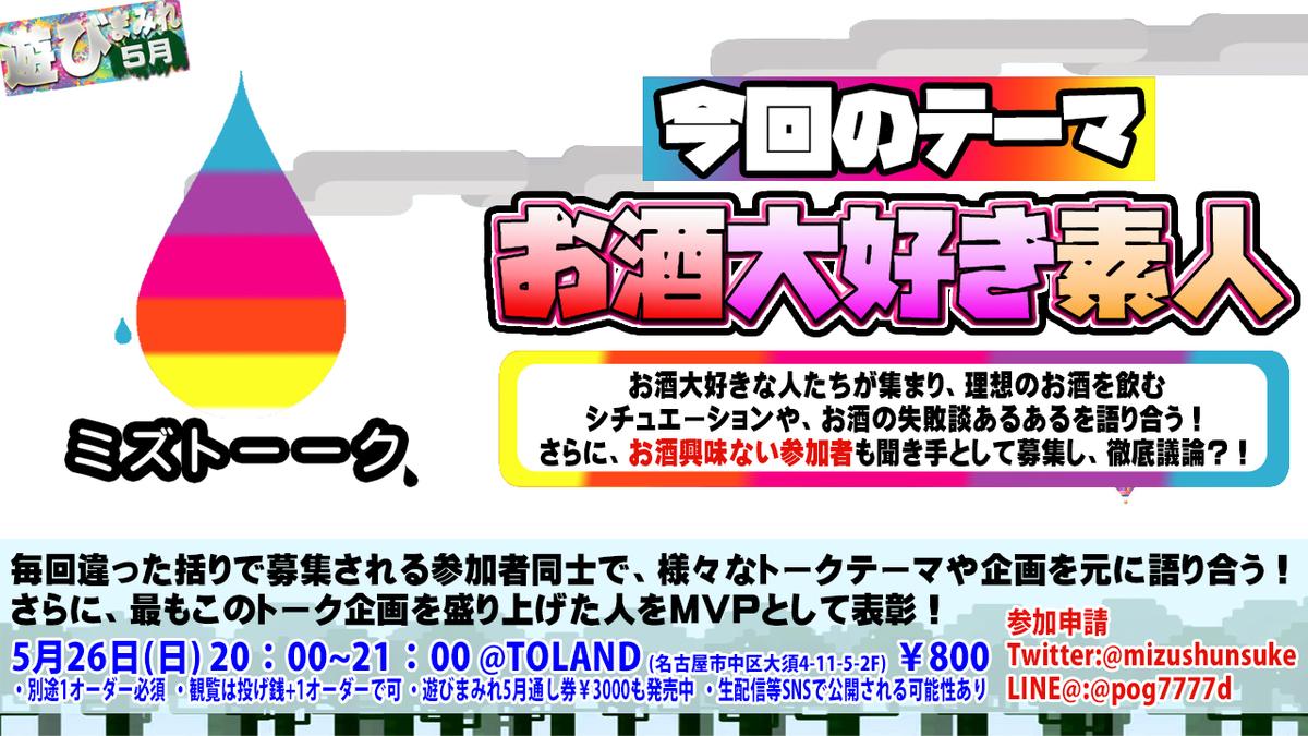 f:id:mizushunsuke:20190524182023j:plain
