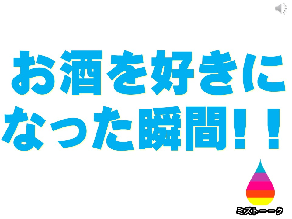 f:id:mizushunsuke:20190524182403j:plain