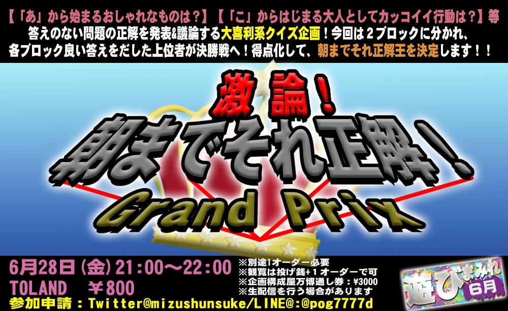 f:id:mizushunsuke:20190618132427j:plain