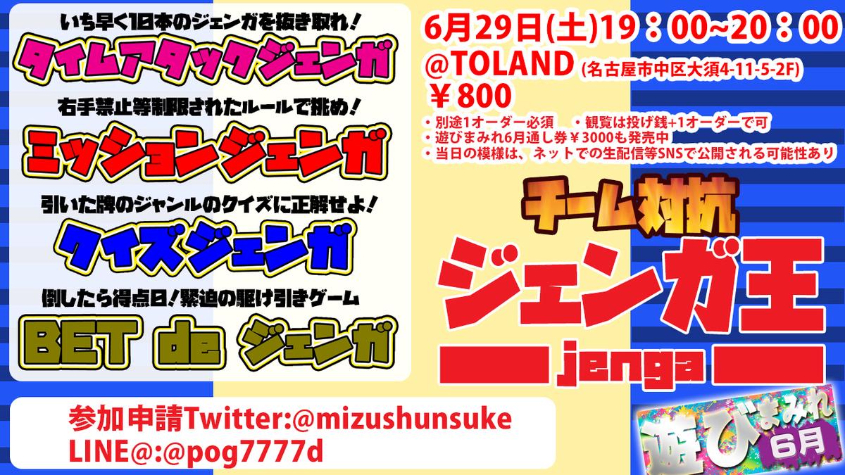 f:id:mizushunsuke:20190618142812j:plain