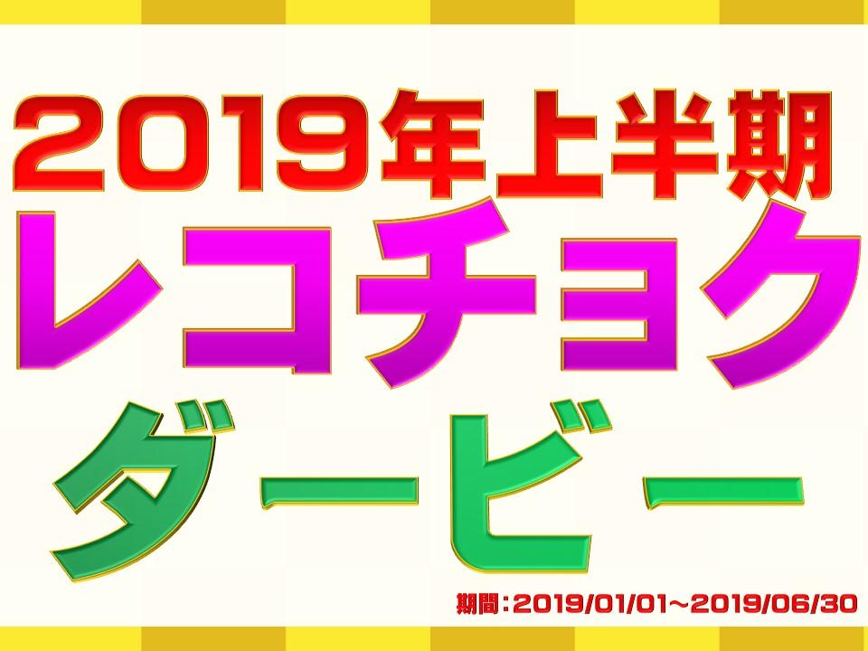 f:id:mizushunsuke:20190618152454j:plain