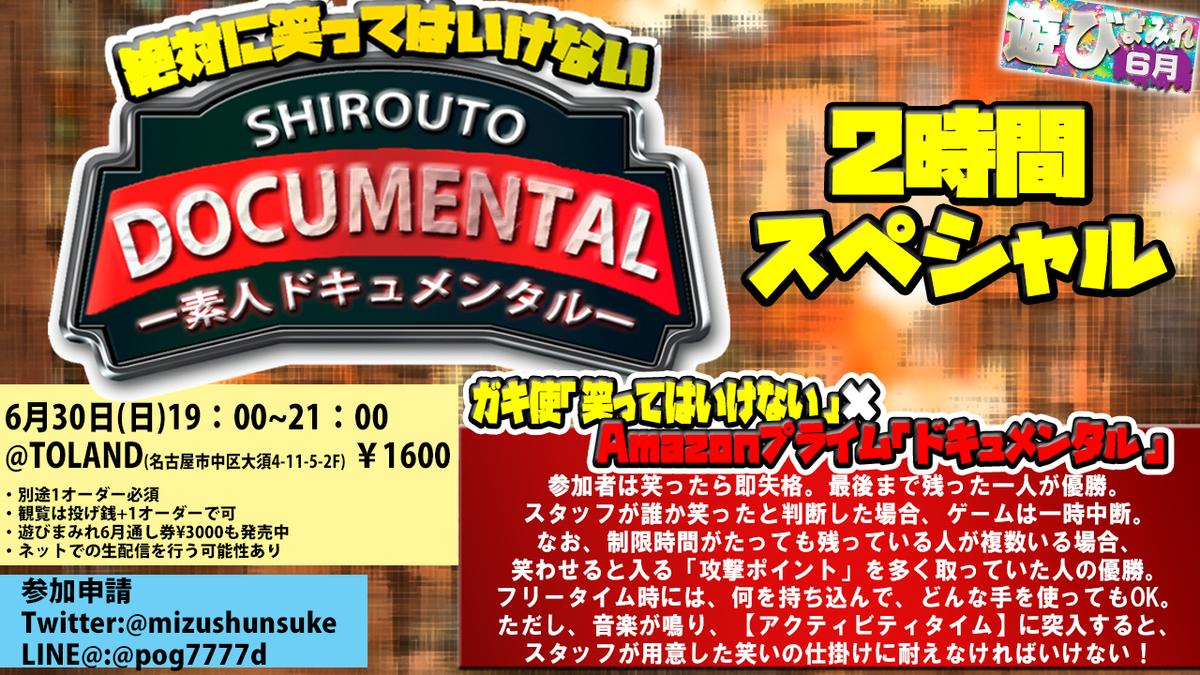 f:id:mizushunsuke:20190618153418j:plain