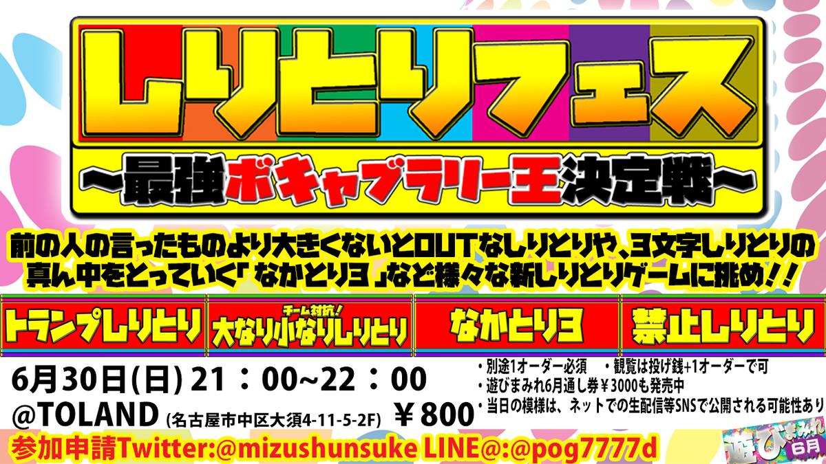 f:id:mizushunsuke:20190618160424j:plain