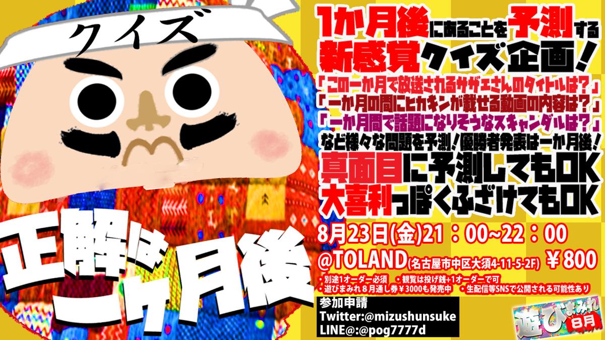 f:id:mizushunsuke:20190811103946j:plain