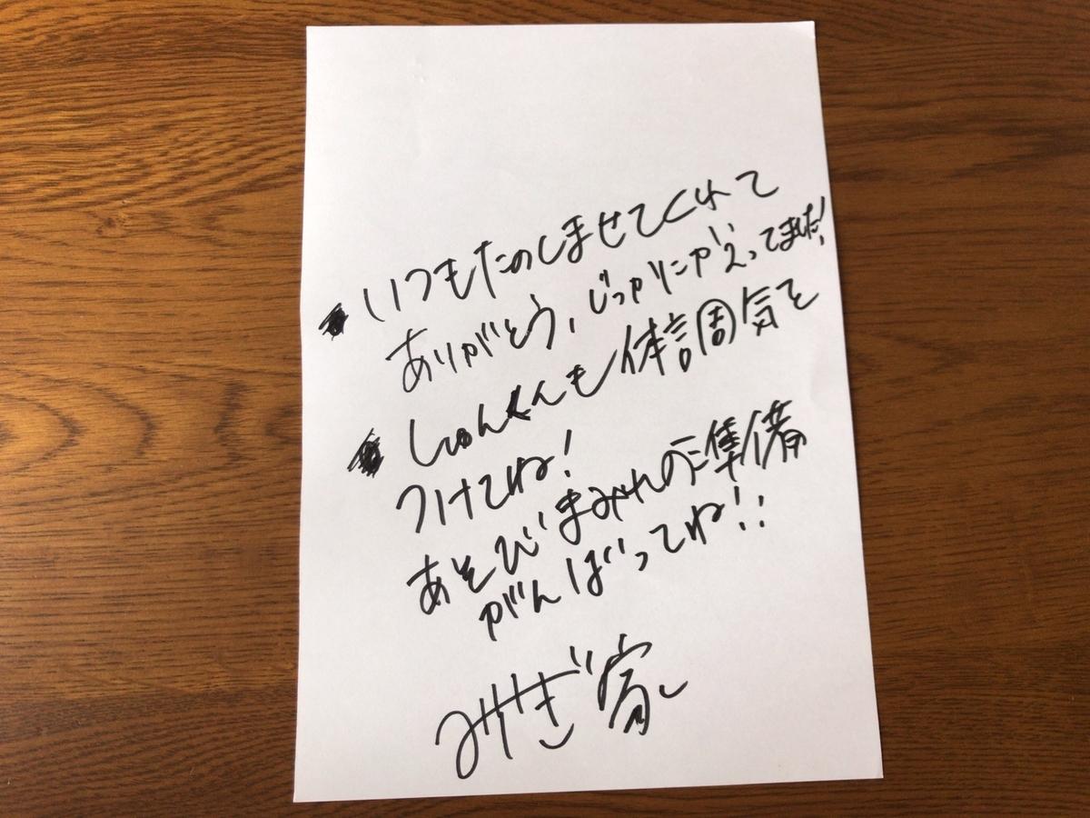 f:id:mizushunsuke:20190824122418j:plain