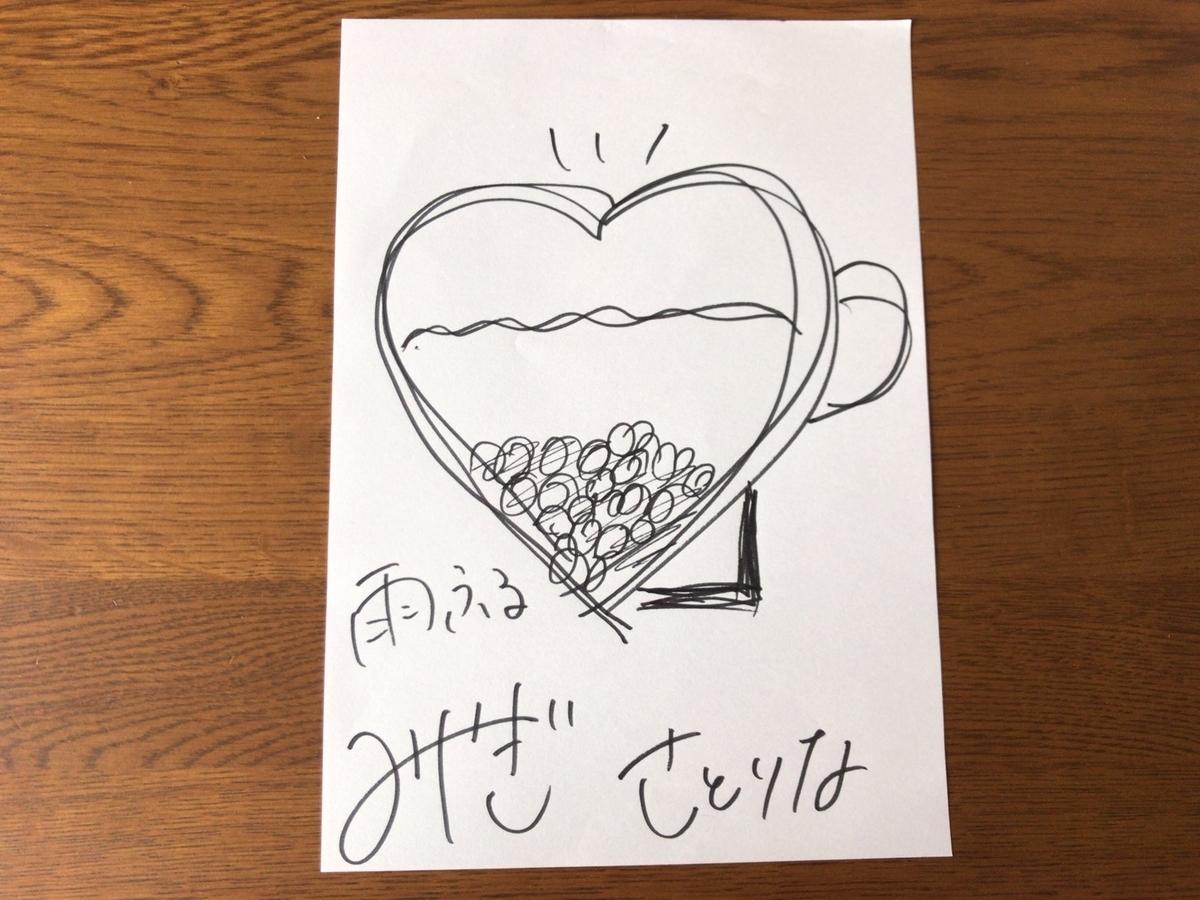 f:id:mizushunsuke:20190824123901j:plain