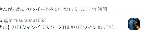 f:id:mizusuraimu:20181024230734p:plain