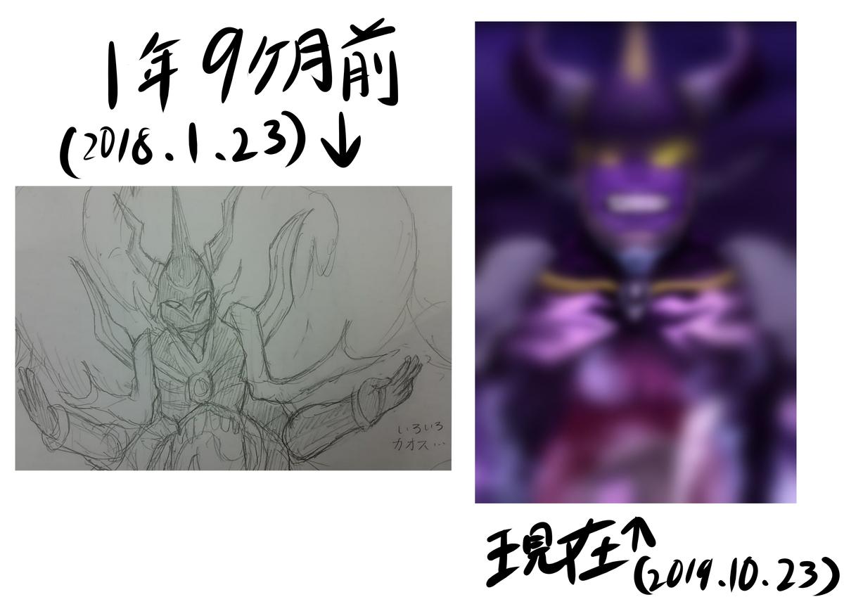 f:id:mizusuraimu:20191024122143j:plain