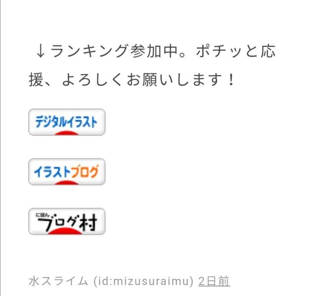 f:id:mizusuraimu:20200717232330j:image