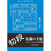 f:id:mizutama-shogi:20180317160344j:plain