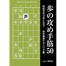 f:id:mizutama-shogi:20180317160540j:plain