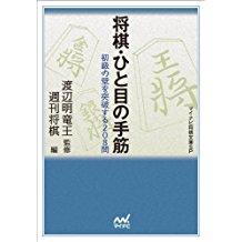 f:id:mizutama-shogi:20180317160652j:plain