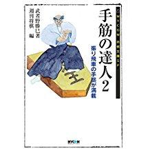 f:id:mizutama-shogi:20180317160818j:plain