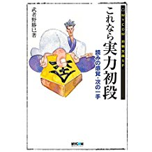 f:id:mizutama-shogi:20180317160841j:plain