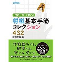 f:id:mizutama-shogi:20180317161107j:plain