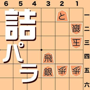 f:id:mizutama-shogi:20180319205322j:image