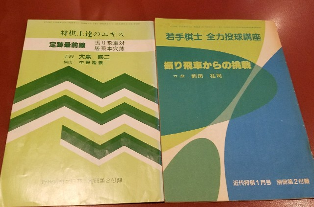 f:id:mizutama-shogi:20180321141747j:image