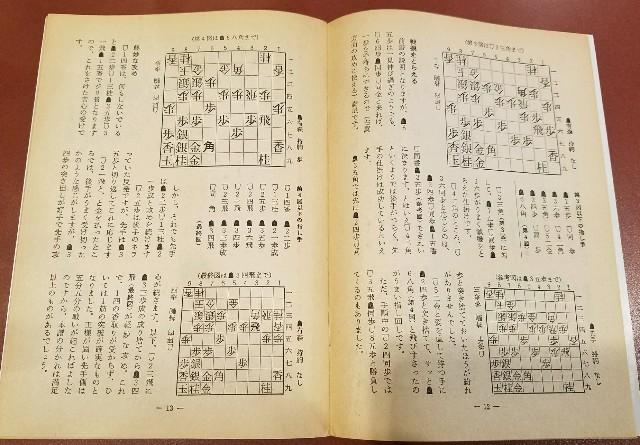 f:id:mizutama-shogi:20180321142046j:image