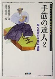 f:id:mizutama-shogi:20180324221616j:image