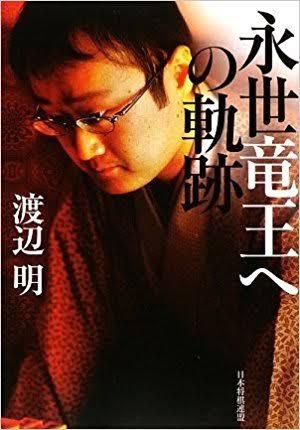 f:id:mizutama-shogi:20180329000230j:plain