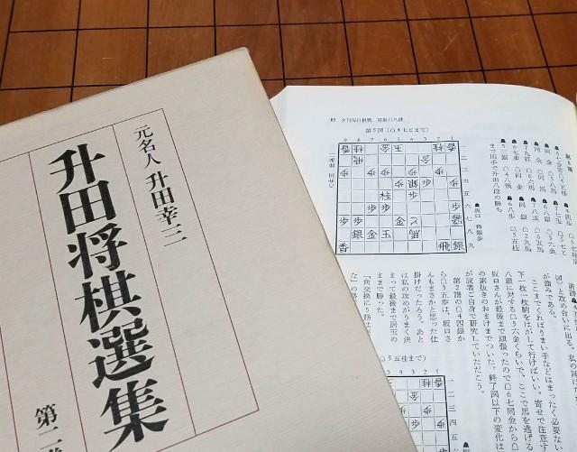 f:id:mizutama-shogi:20180329230322j:plain