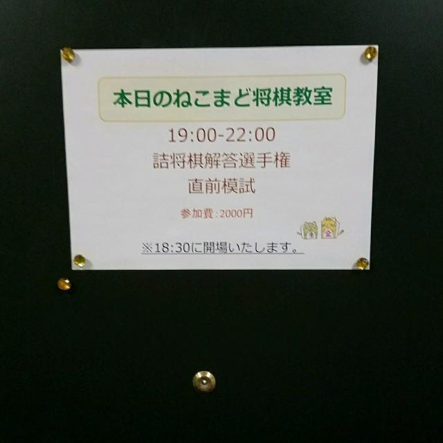 f:id:mizutama-shogi:20180330223517j:image