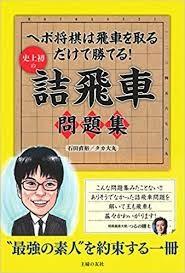 f:id:mizutama-shogi:20180331203857j:image