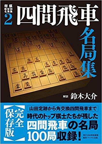 f:id:mizutama-shogi:20180403232555j:plain