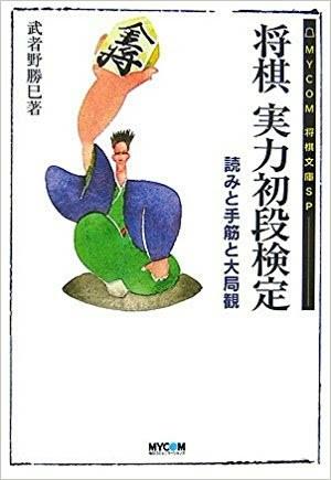 f:id:mizutama-shogi:20180404235346j:image