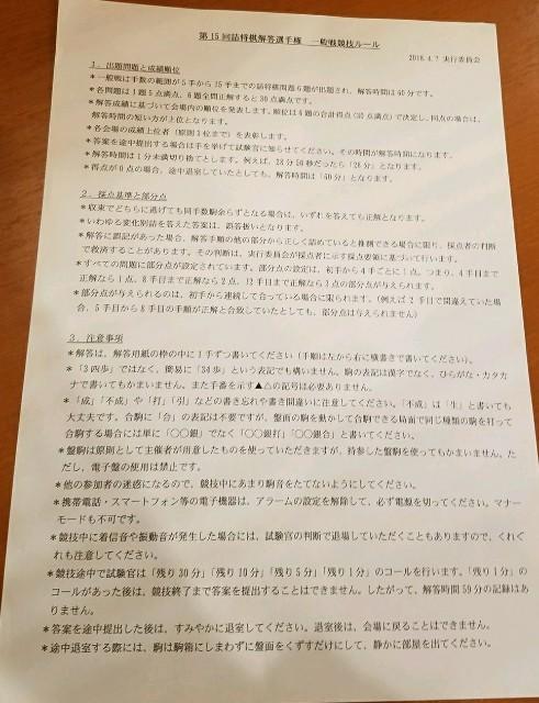 f:id:mizutama-shogi:20180407195118j:image
