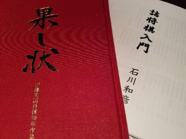 f:id:mizutama-shogi:20180410204555j:image