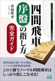f:id:mizutama-shogi:20180411222944j:image