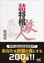 f:id:mizutama-shogi:20180411223249j:image