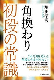 f:id:mizutama-shogi:20180411223351j:image