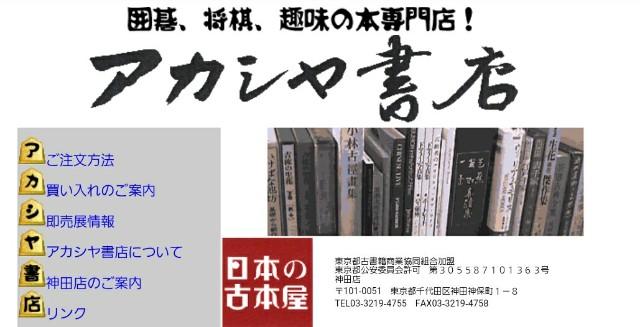 f:id:mizutama-shogi:20180413202929j:image