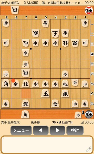 f:id:mizutama-shogi:20180417201214j:image