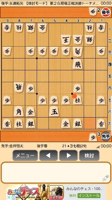 f:id:mizutama-shogi:20180417201225j:image